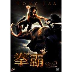 Ong Bak 2 DVD